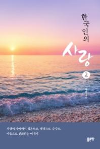 한국인의 사랑. 2