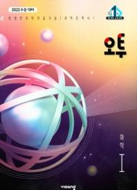 고등 화학1(2020)