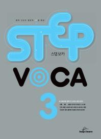 스텝 보카(Step Voca). 3