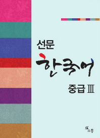 한국어 중급. 3(선문)