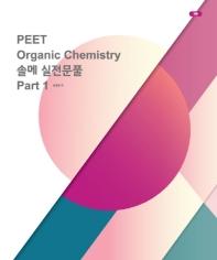Organic Chemistry 솔메 실전문풀 Part 1 PEET(3판)