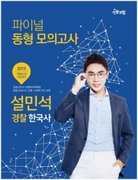 설민석 경찰 한국사 파이널 동형 모의고사(2019)
