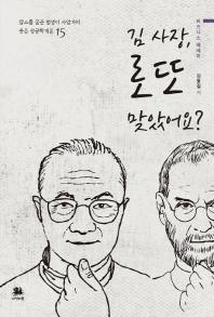 김 사장, 로또 맞았어요?(잡스를 꿈꾼 범생이 사업가의 웃픈 성공학개론 15)