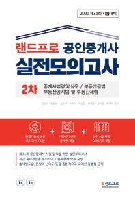공인중개사 2차 실전모의고사(2020)(8절)(랜드프로)
