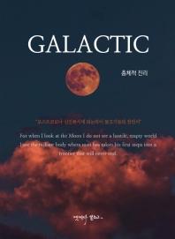 GALACTIC: 총체적 진리