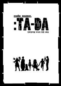 코드네임 타다 - 만화창작팀 타다의 장편 1화집