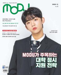 모두(MODU)(2018년12월호)