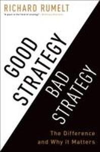 [보유]Good Strategy, Bad Strategy