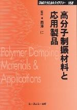 高分子制振材料と應用製品