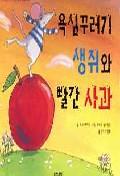 욕심꾸러기 생쥐와 빨간 사과(생각이 커지는 명작 그림책)