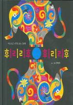 휘리리후 휘리리후(웅진 우리그림책 2)(양장본 HardCover)