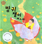 방귀쟁이 며느리(책을 좋아하는 아이 옛 이야기 14)