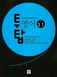 중학 영어 중3-1(2015)(투탑)(CD1장포함)