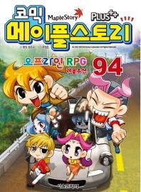 메이플 스토리 오프라인 RPG. 94