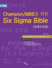 Six Sigma Bible: 과제선정편
