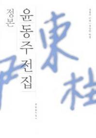 윤동주 전집 (정본)