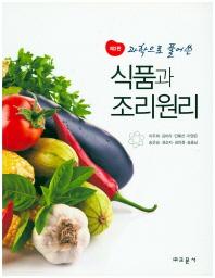 식품과 조리원리(과학으로 풀어쓴)(3판)