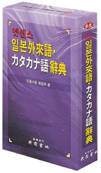 일본외래어 가다가나어 사전(엣센스)(증보판)