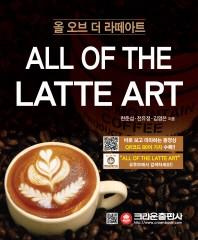 올 오브 더 라떼아트(All of The Latte Art) =책머리.배 이름 작게 표기,내부 한페이지 우글거림외 양호합니다