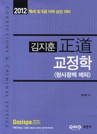 교정학(정도)(특채 및 6급 이하 승진대비)(2012)