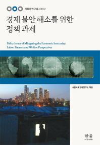 경제 불안 해소를 위한 정책 과제(서경연연구총서 25)