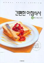 간편한 아침식사(자주먹는요리 12)