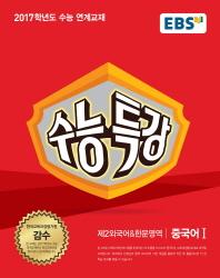 고등 제2외국어 한문영역 중국어1(2016)