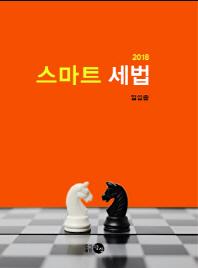 스마트 세법(2018)