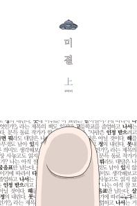 미결(상)