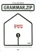 Grammar Zip 문법집. 1(이미지로 한눈에 정리되는)