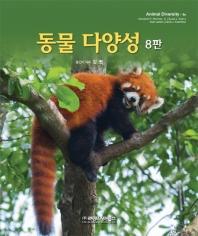 동물 다양성(8판)