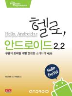 헬로 안드로이드 2.2(제3판)