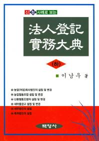 법인등기실무대전(하)