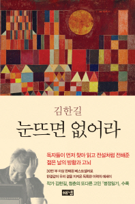 눈뜨면 없어라 _김한길 (양장본)▼/해냄[1-420002]