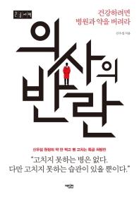 의사의 반란(큰글자책)