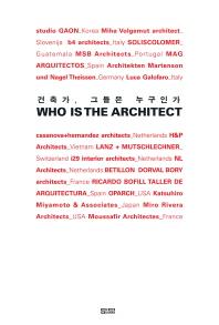 건축가 그들은 누구인가(Who is The Architect)