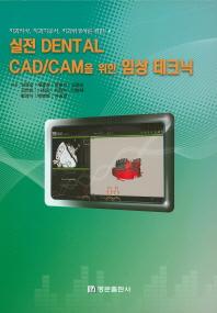 실전 Dental CAD/CAM을 위한 임상 테크닉(치과의사 치과기공사 치과위생사를 위한)(양장본 HardCover)