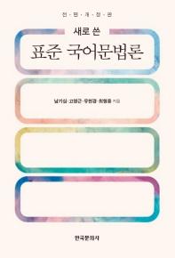 표준 국어문법론(새로 쓴)(양장본 HardCover)