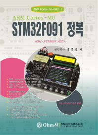 STM32F091 정복(ARM Cortex-M 시리즈 1)