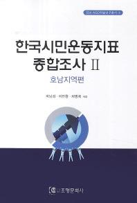 한국시민운동지표 종합조사. 2: 호남지역편(SSK-NGO학술연구총서 2)