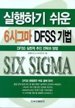 실행하기 쉬운 6시그마 DFSS 기법