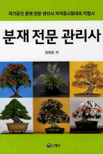 분재 전문 관리사(2판) (새책)