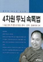 4차원 두뇌 속독법 14판3쇄