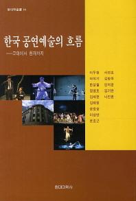 한국 공연예술의 흐름: 고대에서 현재까지(개정증보판)(한국학술선 14)