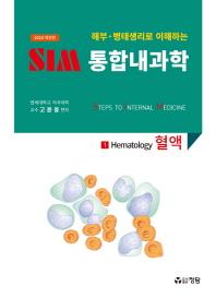 SIM 통합내과학 세트(2018)(해부 병태생리학으로 이해하는)(개정판)(전10권)