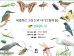 보리 아기그림책. 10: 벌레와 새(세밀화로 그린)(보드북)(전3권)