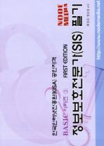 정보보호전문가(SIS) 필기(BASIC 3)