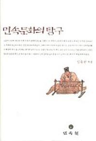민속 문화의 탐구 --- 자켓없슴 ( 책 위아래 옆면 도서관장서인있슴,본문깨끗 )