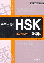 바로 이것이 HSK 시험에 나오는 어휘이다