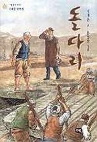 돌다리(이태준 단편집)(한빛문고 8) ///8001-7